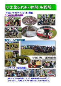 thumbnail of 水土里ふれあい体験(収穫祭まとめ)