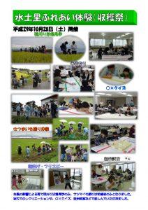 thumbnail of H29水土里ふれあい体験(収穫祭まとめ)