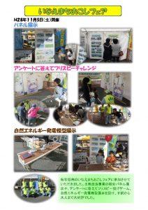 thumbnail of H28_matiokoshifesuta